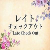 【12時チェックアウト】☆ゆっくりプラン☆