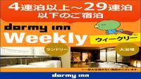 【Weekly】お部屋はおまかせ♪4泊以上でお得に宿泊!ウィークリープラン♪♪<素泊り>