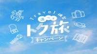 【東北在住者限定!仙台トク旅】11時チェックアウト可能♪≪素泊り≫表示金額から1名4,000円割引!