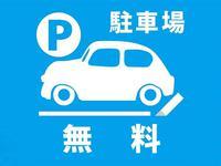 【キャンペーン】期間限定♪朝付き☆最安値☆コロナ還元♪お得なプラン♪駐車場無料