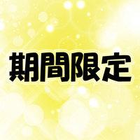【直前割×タカエビ会席】期間限定の特別プラン★タカエビ会席プランがお得にご利用頂けます♪