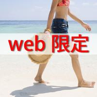 【Web限定プラン】北谷で泊まろう♪ウェブ予約限定プラン(素泊り)