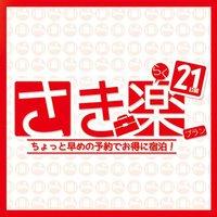【先楽21・朝食付】早期予約でお得♪☆3週間前限定プラン☆★