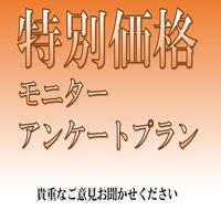 【モニタープラン】町家ステイ素泊プラン(6名様まで可能)