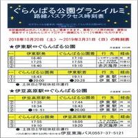 【2〜3名1室・素泊まり】格安エコノミープラン 22時〜24時のレイトチェックイン限定価格