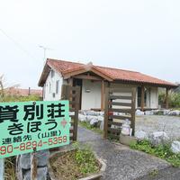 素泊まりプラン!今帰仁村の丘の上で過ごす沖縄バカンス☆