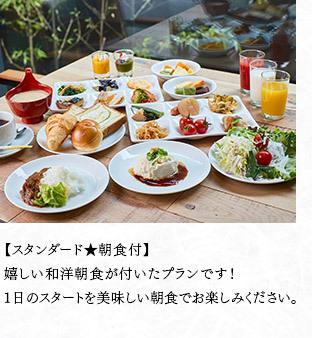 【朝食付】京のおばんざいも!人気の和洋朝食ブッフェ★スタンダードプラン