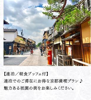 【連泊/朝食ブッフェ付】連泊でのご滞在にお得な京都満喫プラン♪魅力ある祇園の街をお楽しみください。