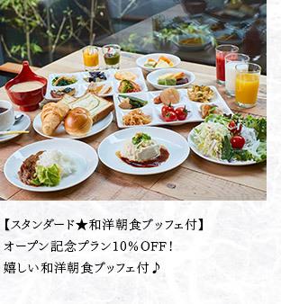 【スタンダード★和洋朝食ブッフェ付】オープン記念プラン10%OFF!嬉しい和洋朝食ブッフェ付♪