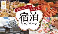 スペシャルプラン【すき焼がらん】能登牛すき焼きとカニを堪能♪最大6名◆Ninja旅音