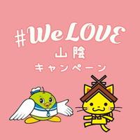 We Love山陰キャンペーンプラン【素泊り】 ※鳥取県・島根県内在住の方限定