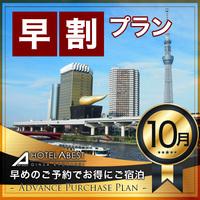ホテルアベスト銀座京橋