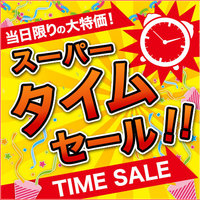 ◆2/25(日) 限定★【超お得な激安プライス!】期間限定!スーパータイムセールプラン