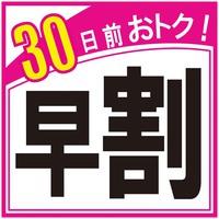 【さき楽プラン】早めに予定がお決まりの方に!30日以上前の予約でお得に京都旅行を満喫♪