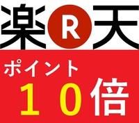 【コロナに負けない】素泊まり ★in8時〜&out〜11時★さらにポイント10倍《全室禁煙》