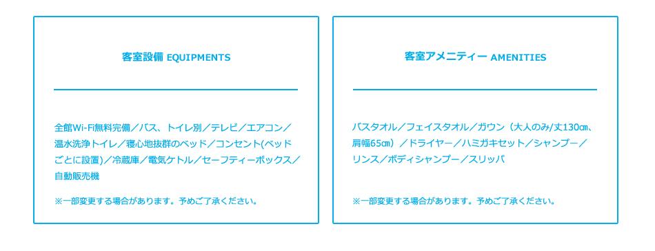 rooms_equipments
