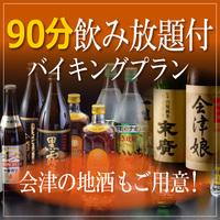 【60周年記念企画】お酒好きにおススメ♪ドリンクメニュー全種類☆90分飲み放題付きバイキングプラン