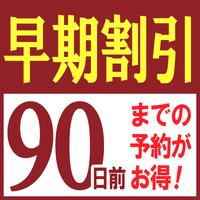 【さき楽90】90日前までの予約でスタンダードプランの15%OFF!バイキング