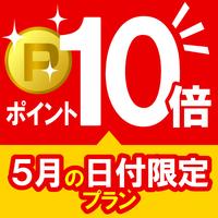 【5月の日付限定】楽天スーパーポイント10%スーパープラン