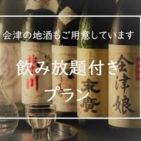 【70分飲み放題付☆バイキングプラン】会津の地酒も飲み放題♪