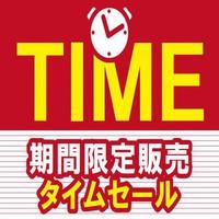 ◆◇タイムセール◇◆お日にち限定でオトク+ポイント10%!秋冬会津の3名様以上グループプラン