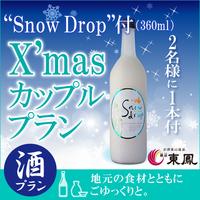 <夜景が見える上層階客室確約>クリスマスカップルプラン。*☆.°『Snowdrop(曙酒造)』1本付