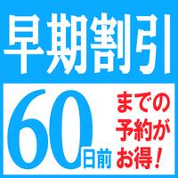 【さき楽60】60日前までの予約でスタンダードプランの10%OFF!バイキング