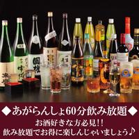 【60分飲み放題付】みんなで乾杯!生ビール・地酒などお得に飲み放題♪夕食バイキング