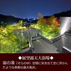 【12/30〜1/4限定】温泉でのんびり過ごすお正月◆年末年始特別『和食会席膳』(夕食会場お任せ)