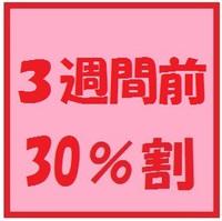 ◎ 「そうだ 京都、行こう。」  2週間前30%OFF!