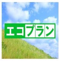 【連泊エコプラン】  ミネラルウォータープレゼント1本付  Wi-Fi利用無料