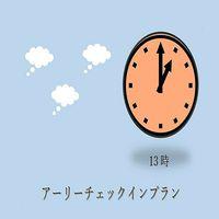 【天空橋駅A2出口徒歩3分】アーリーチェックインプラン 無料軽朝食付.