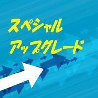 【天空橋駅A2出口徒歩3分】【期間限定】スペシャルアップグレードプラン☆無料軽朝食付
