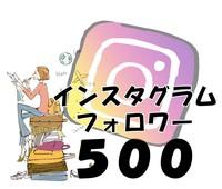 【インスタプラン】インスタグラムのフォロワー500人以上の方限定プラン【朝食とアメニティ付】