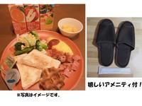 【インスタプラン】インスタグラムのフォロワー1000人以上の方限定プラン【朝食とアメニティ付】