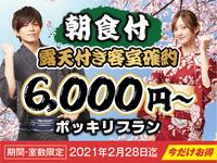 【期間限定】【室数限定】朝食付き/1名6,000円〜のポッキリプラン♪