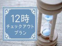 【カップルプラン】【2食付】のんびりご滞在を♪当日12時チェックイン〜翌12時チェックアウト