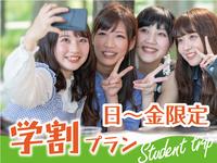 【学割プラン】【2食付き】 学生応援♪スタンダードプランから《最大10%OFF》