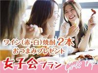 【女子会プラン】選べるアルコールボトル2本+おつまみプレゼント♪「朝+夕食付」