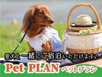 【ペットプラン】愛犬と過ごすリゾートライフ♪<朝+夕食付>プラン♪