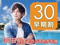【早期割30】30日前までのご予約ならお得!!「朝+夕食付」