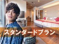 【スタンダードプラン】リブマックスリゾート京丹後シーフロント「素泊り」