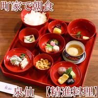 オープン記念【モニタープラン】京町家で一泊、朝食は精進料理(1泊朝付・精進料理)