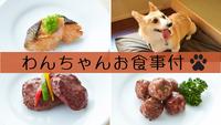 【わんちゃんのお食事付き素泊まりプラン】