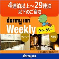 【Weekly】出張応援◆連泊プラン《4泊〜29泊》 ◆朝食付♪