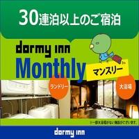 【Monthly】超〜お得!マンスリ-プラン♪♪◆朝食付◆