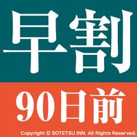 【さき楽☆90】【90日前までの予約でお得にステイ♪】早期割引90(食事なし)