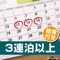 【連泊割】【3泊以上の宿泊がお得!!】連泊割3(朝食付き)