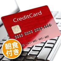 オンラインカード決済限定≪朝食付き≫