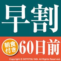 【さき楽☆60】【60日前までの予約でお得にステイ♪】早期割引60(朝食付き)